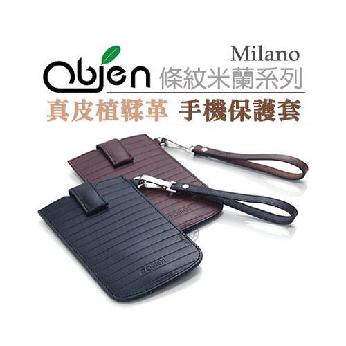 Obien 真皮植鞣革 Milano 條紋米蘭系列 台灣製 手機保護套 【4.8吋以下適用】