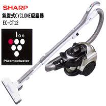 『SHARP』☆夏普 氣旋式吸塵技術CYCLONE吸塵器 EC-CT12