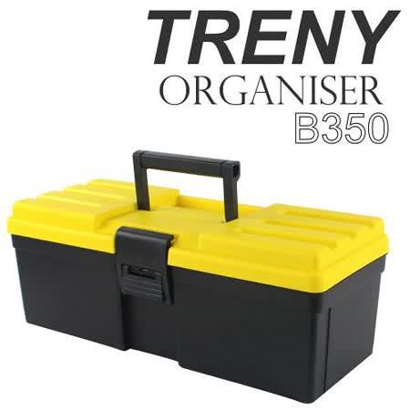 TRENY 工具箱-B350-3508