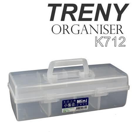TRENY 雙層零件盒-K712 -7124