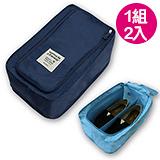 (超值2入)防水收納鞋袋/收納包