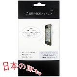 □螢幕保護貼□SONY Xperia miro ST23i手機專用保護貼 量身製作 防刮螢幕保護貼