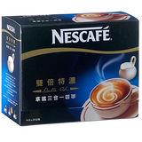 《雀巢》咖啡三合一雙倍特濃-拿鐵30g*14入