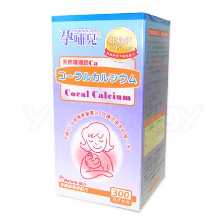 孕哺兒®日本珊瑚鈣-300粒裝