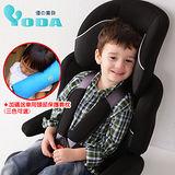 YoDa 成長型輔助汽車安全座椅-尊爵黑(加贈車用靠枕顏色隨機)