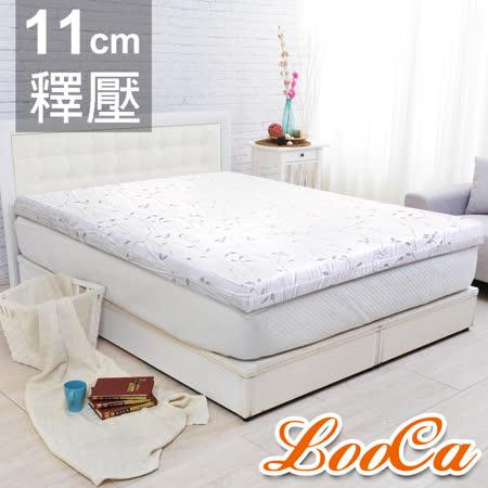 【LooCa】雅緻緹花11cm記憶床墊-單人3尺