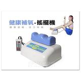 【1313健康館】智慧型調速搖擺機 台灣製造 品質好 ! (調整放鬆 活力有氧)