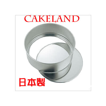 日本CAKELAND圓形蛋糕模18cm