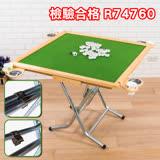BuyJM 旺旺木框折疊麻將桌