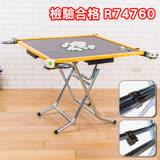 BuyJM 金好用折疊麻將桌