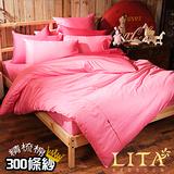 LITA麗塔(Magic Colors-亮粉)雙人加大四件式純棉薄被套床包組