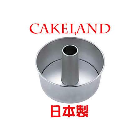 日本CAKELAND圓形戚風蛋糕模17CM