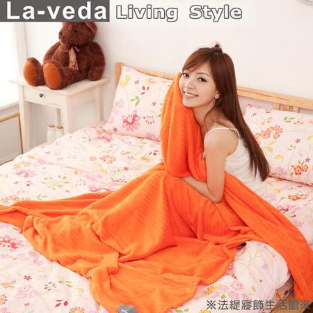 La Veda 舒活珊瑚絨毯-橘