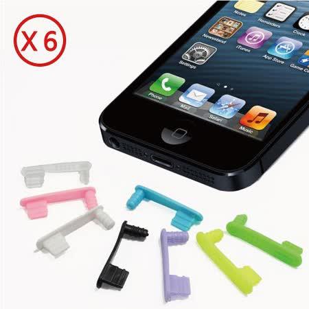 [ZIYA] iPhone 5 一體成形防塵塞-底塞+耳機塞 (炫彩系列) 3入顏色隨機