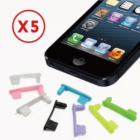 [ZIYA] iPhone 5 一體成形防塵塞-底塞+耳機塞 (炫彩系列) 6入顏色隨機