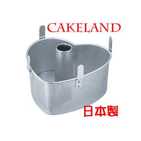 日本CAKELAND心型戚風蛋糕模20CM