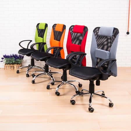 【好物分享】gohappy線上購物艾倫全網護腰鐵腳PU輪辦公椅(4色)哪裡買寶 慶 遠東 週年 慶