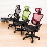 BuyJM 西恩全網高背附頭枕電腦辦公椅(可選色)