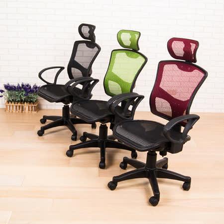 【好物分享】gohappy快樂購物網BuyJM 西恩全網高背附頭枕電腦辦公椅(可選色)效果好嗎雙 和 百貨
