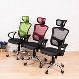 BuyJM 西恩全網高背附頭枕鐵腳電腦辦公椅(可選色)