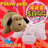【福袋2入組】Pillow pets我的寵物枕頭