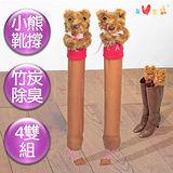 《真心良品》小熊造型竹炭長靴撐(4雙)