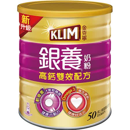金克寧銀養奶粉雙效配方750g