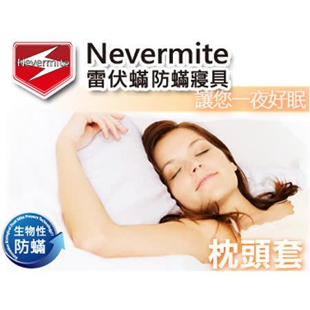 【Nevermite 雷伏蟎】生物性 防蹣枕頭套 (NP-101)  2入組