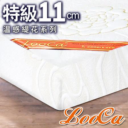 【LooCa】溫感塑型11cm緹花記憶床墊-加大6尺