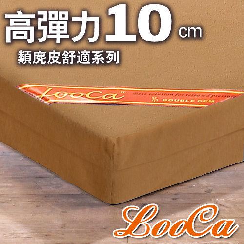 LooCa 類麂皮彈力平面10cm記憶床墊~單人3尺