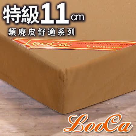 LooCa 類麂皮11cm記憶床墊-加大6尺