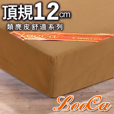 LooCa 類麂皮12cm記憶床墊-單人3尺