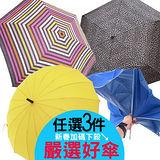 【TV雨傘王】嚴選好傘系列(超低價任選3入組)