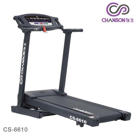 【強生CHANSON】CS-6610超值電動跑步機