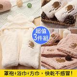 【MORINO】超細纖維兒童刺繡罩袍+浴巾+方巾(3入組)