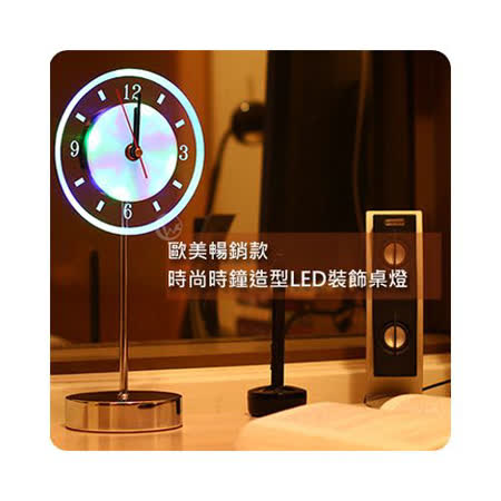 SPARTA 簡約時尚 多彩變化LED燈 桌上型 裝飾時鐘燈