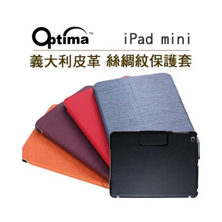 Optima 義大利皮革 絲綢紋路 免持多視角 iPad mini 硬殼防震 保護套