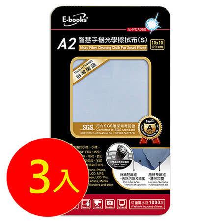 E-books A2 智慧手機光學擦拭布(S) 3入