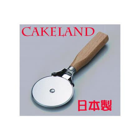 日本CAKELAND木柄披薩刀