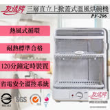 【友情牌】三層直立掀蓋式烘碗機(PF-206)