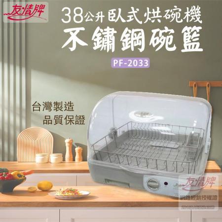 【友情牌】熱風式不鏽鋼烘碗機 PF-2031