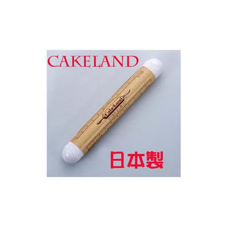 日本CAKELAND除氣泡凹凸擀麵棍(小)