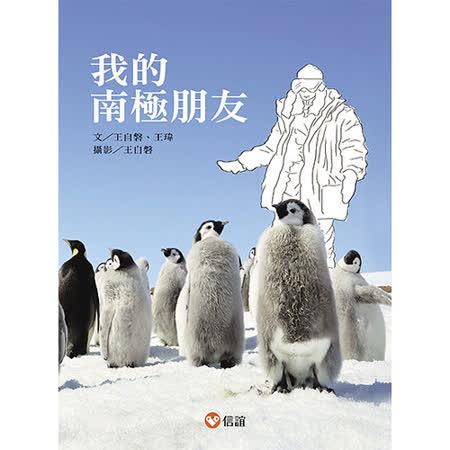 【信誼】《我的南極朋友》
