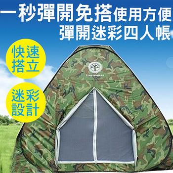 彈開式迷彩四人帳篷(200*200*135cm)