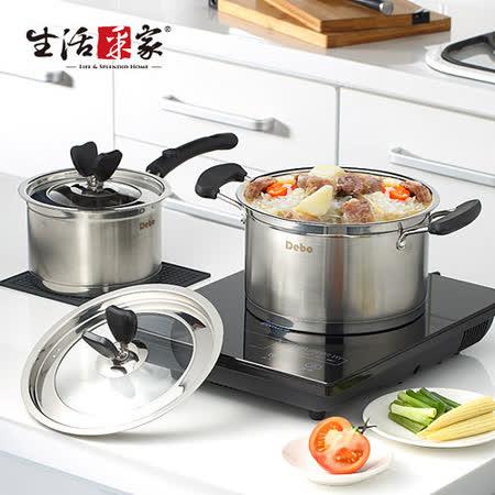 【生活采家】DEBO系列不鏽鋼餐廚料理雙鍋組(16/20cm)