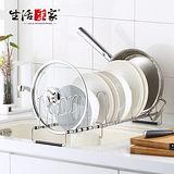 【生活采家】10格小跨海櫥櫃伸縮碟盤鍋蓋不鏽鋼收納架#27106