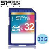 廣穎 SiliconPower 32GB SDHC Class10 記憶卡