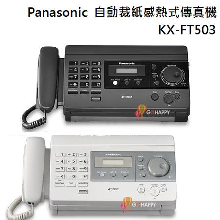 Panasonic 國際牌自動裁紙感熱式傳真機 KX-FT503 (兩色可選)