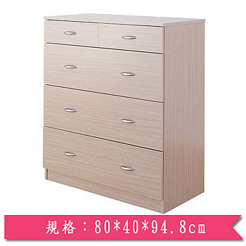 舒室衣物收納五斗櫃-秋香色(80*40*94.8cm)