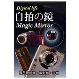 自拍小幫手-超迷你12mm自拍魔鏡-加送4片裝記憶卡保存盒